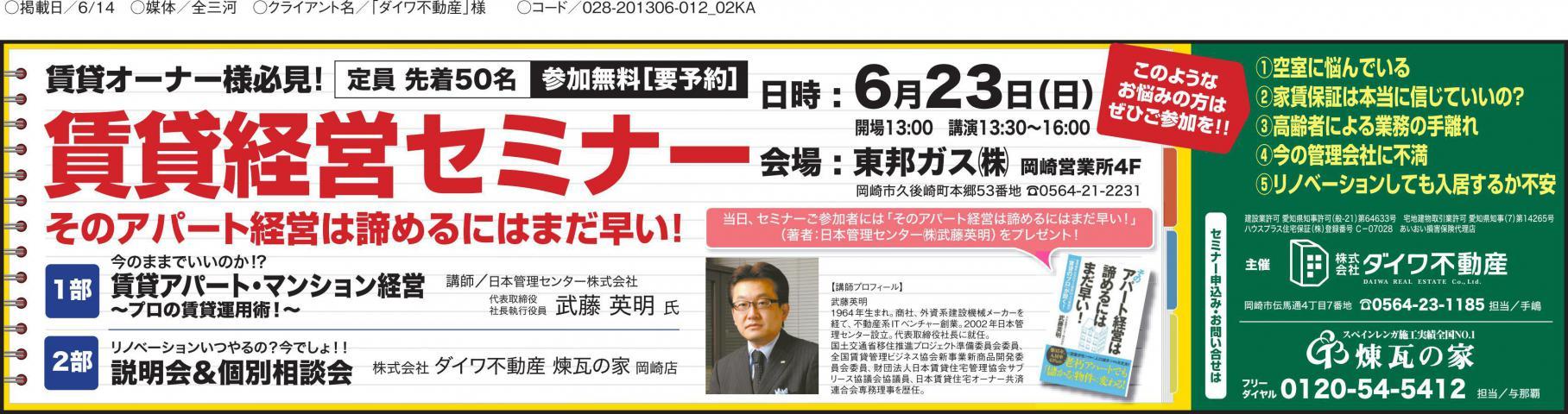 6/23(日)開催決定!賃貸…